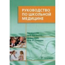 Панков Д.Д.   Руководство по школьной медицине