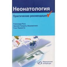 Рооз Р.   Неонатология. Практические рекомендации