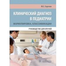 Сергеев Ю.С.   Клинический диагноз в педиатрии