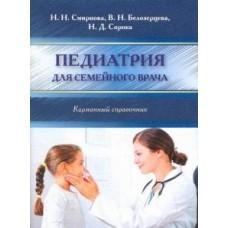 Смирнова Н.Н.   Педиатрия для семейного врача