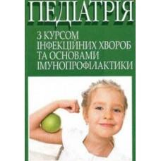 Ткаченко С.К.   Педiатрiя з курсом iнфекцiйних хвороб та основами iмунопрофiлактики