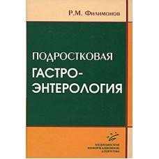 Филимонов Р.М.   Подростковая гастроэнтерология