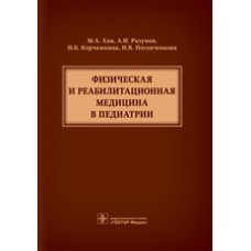 Хан М.А.   Физическая и реабилитационная медицина в педиатрии