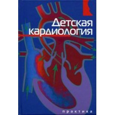 Хоффман Д.   Детская кардиология