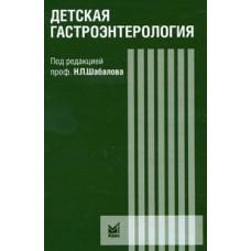 Шабалов Н.П.   Детская гастроэнтерология