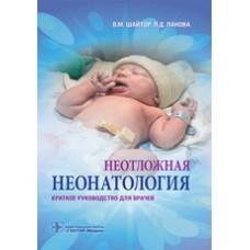 Шайтор В.М.   Неотложная неонатология. Краткое руководство для врачей