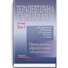 Данилевський М.Ф.   Терапевтична стоматологiя. т.1