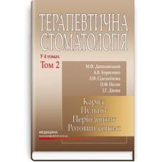 Данилевський М.Ф.   Терапевтична стоматологiя. т.2