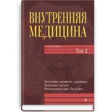 Амосова Е.Н.   Внутренняя медицина. т.2