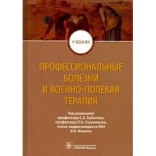 Бабанова С.А.   Профессиональные болезни и военно-полевая терапия