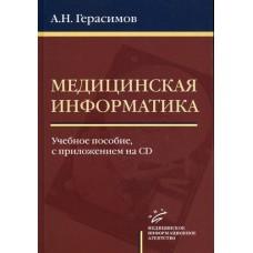 Герасимов А.Н.   Медицинская информатика