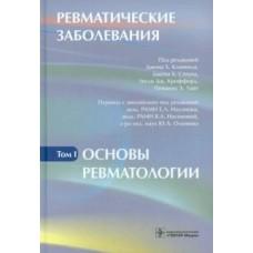 Клиппел Дж.   Ревматические заболевания. т.1