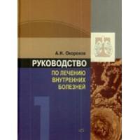 Окороков А.Н.   Руководство по лечению болезней внутренних органов. т.1