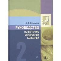 Окороков А.Н.   Руководство по лечению болезней внутренних органов. т.2