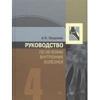 Окороков А.Н.   Руководство по лечению внутренних болезней. т.4