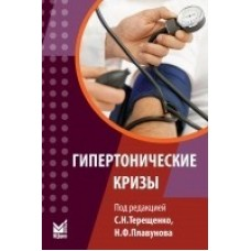 Терещенко С.Н.   Гипертонические кризы