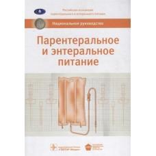 Хабутия М.   Парентеральное и энтеральное питание. Национальное руководство