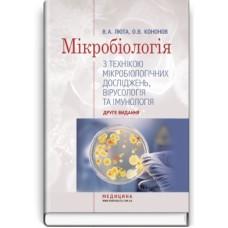 Люта В.А.   Мiкробiологiя