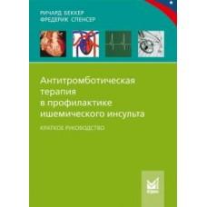 Беккер Р.   Антитромботическая терапия в профилактике ишемического инсульта