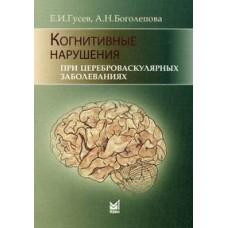 Гусев Е.И.   Когнитивные нарушения при цереброваскулярных заболеваниях