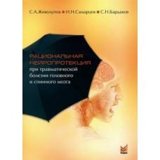 Живолупов С.А.   Рациональная нейропротекция при травматической болезни головного и спинного мозга