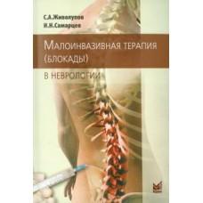 Живолупов С.А.   Малоинвазивная терапия (блокады) в неврологии