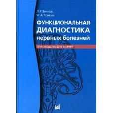 Зенков Л.Р.   Функциональная диагностика нервных болезней