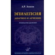 Зенков Л.Р.   Эпилепсия