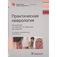 Кадыков А.С.   Практическая неврология