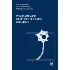 Кадыков А.С.   Реабилитация неврологических больных