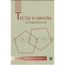 Кадыков А.С.   Тесты и шкалы в неврологии