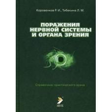 Коровенков Р.И.   Поражение нервной системы и органов зрения