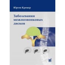 Кремер Ю.   Заболевания межпозвонковых дисков