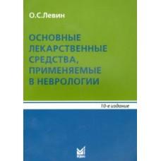 Левин О.С.   Основные лекарственные средства, применяемые в неврологии