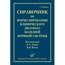 Левин О.С.   Справочник по формулированию клинического диагноза болезней нервной системы