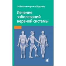 Леманн-Хорн Ф.   Лечение заболеваний нервной системы
