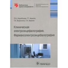 Неробкова Л.Н.   Клиническая электроэнцефалография. Фармакоэлектроэнцефалография