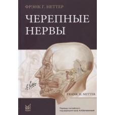 Неттер Ф.Г.   Черепные нервы
