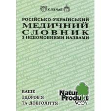 Нечай С.   Русско-украинский медицинский словарь