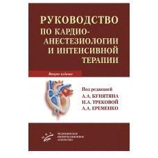 Бунатян А.А.   Руководство по кардиоанестезиологии и интенсивной терапии