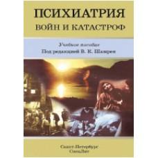 Шамрей В.К.   Психиатрия войн и катастроф