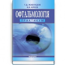 Жабоедов Г.Д.   Офтальмологiя. Практикум