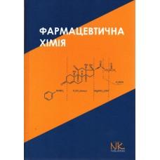 Безуглий П.О.   Фармацевтична хiмiя