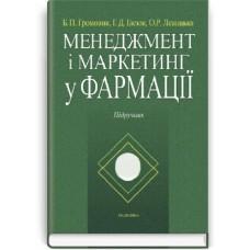 Громовик Б.П.   Менеджмент i маркетинг у фармацii. Пiдручник