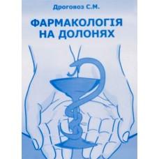 Дроговоз С.М.   Фармакологiя на долонях