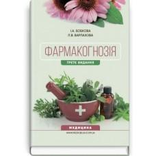 Бобкова И.А.   Фармакогнозiя