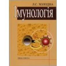 Холодна Л.С.   Iмунологiя