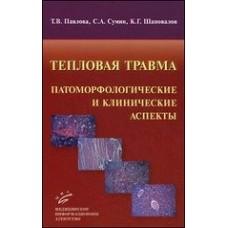 Павлова Т.В.   Тепловая травма. Патоморфологические и клинические аспекты