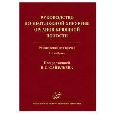 Савельев В.С.   Руководство по неотложной хирургии органов брюшной полости