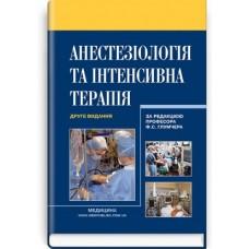 Глумчер Ф.С.   Анестазiологiя та iнтенсивна терапiя